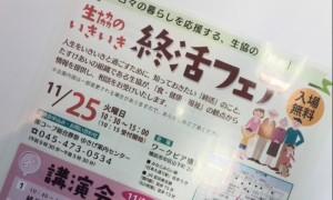 20141125終活フェア③