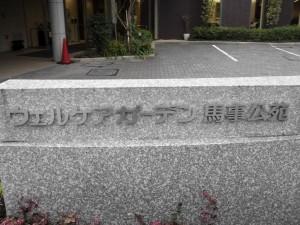 ウェルケアガーデン馬事公苑正面